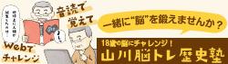 山川脳トレ歴史塾