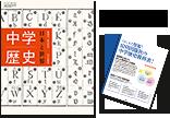 山川教材の魅力・世界史