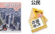山川教材の魅力・公民