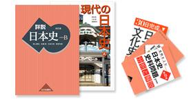 山川教材の魅力・日本史