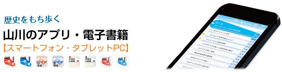 山川のアプリ・電子書籍
