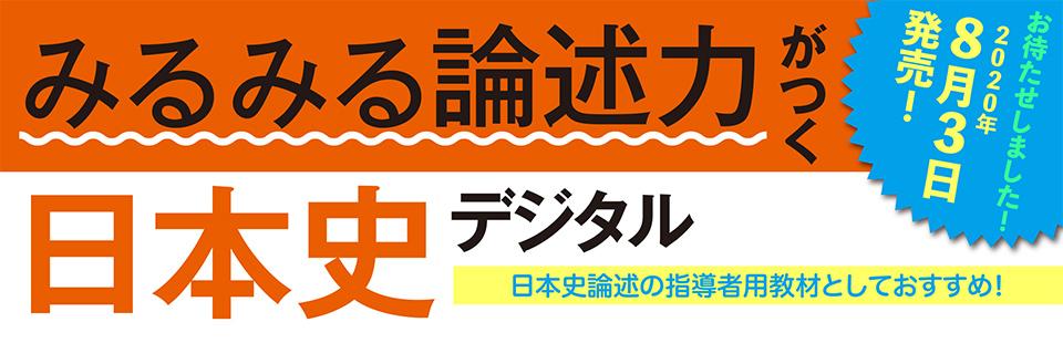 みるみる論述力がつく日本史 デジタル