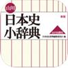 山川日本史小辞典