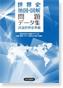 CD・DVD・PCソフト/ICT関連