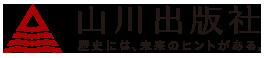山川出版社