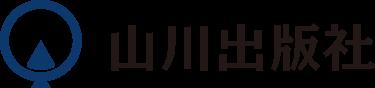 歴史の山川 山川出版社