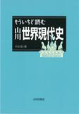 もういちど読む 山川世界現代史