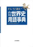 もういちど読む 山川世界史用語事典