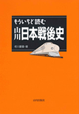 もういちど読む 山川日本戦後史