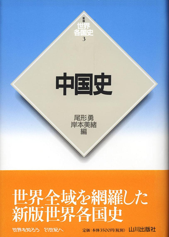 《新版世界各国史》3.中国史