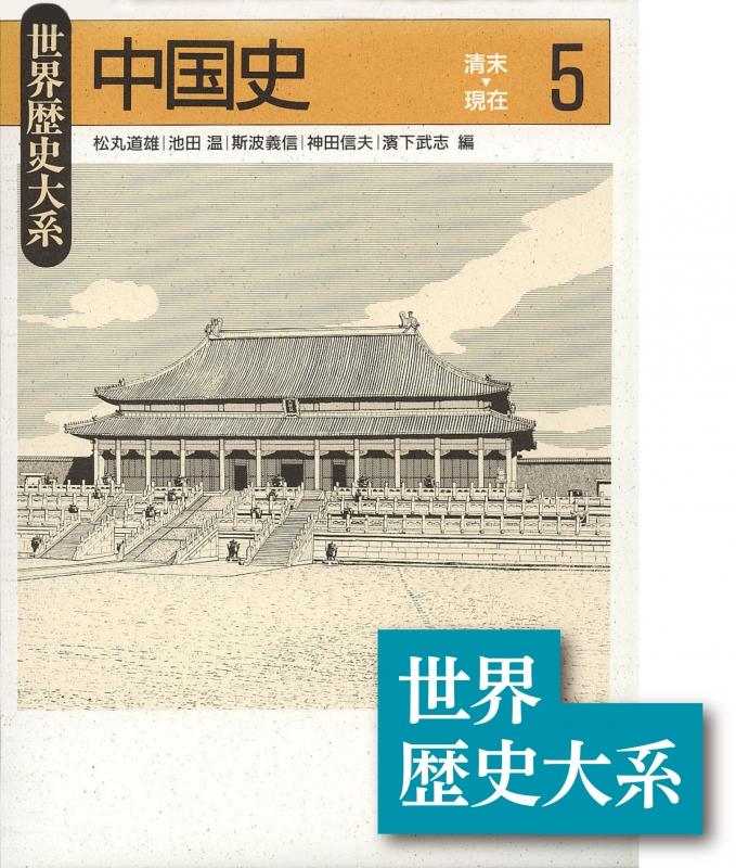 中国 の 歴史