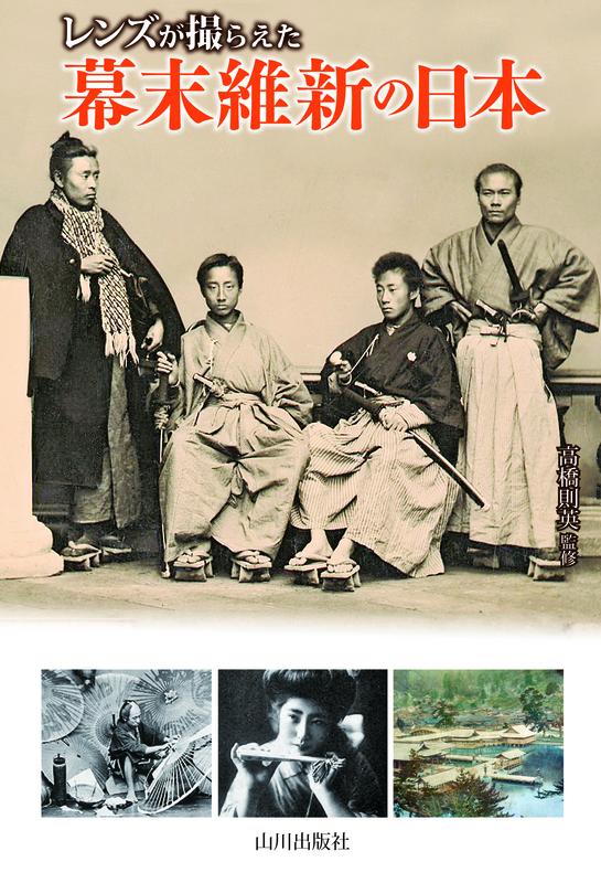 レンズが撮らえた》幕末維新の日本 | 山川出版社