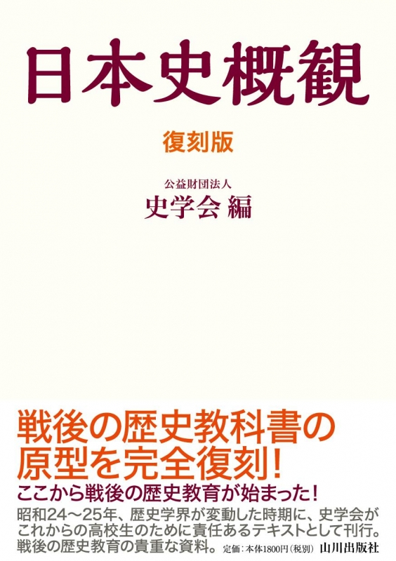 復刻版 日本史概観 | 山川出版社