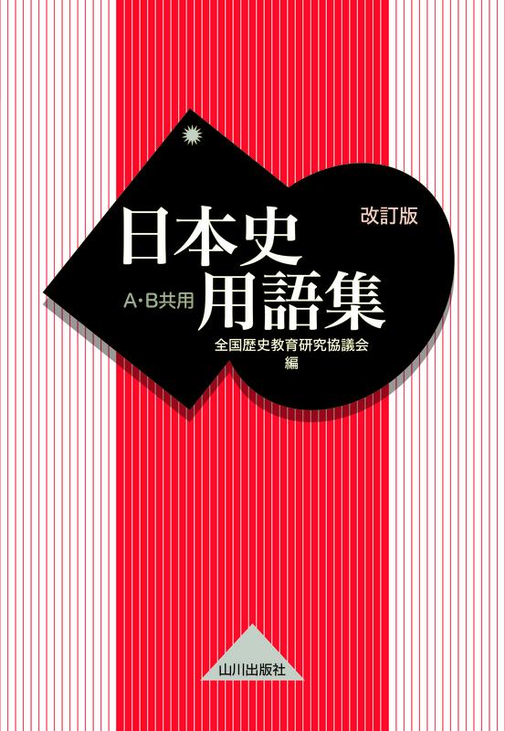 日本史用語集 改訂版 A・B共用 | 山川出版社