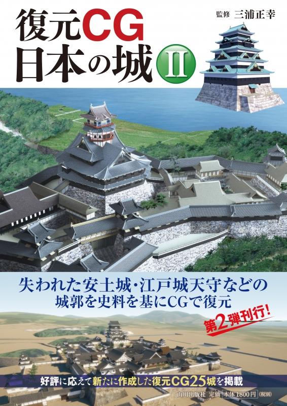 復元CG 日本の城Ⅱ | 山川出版社