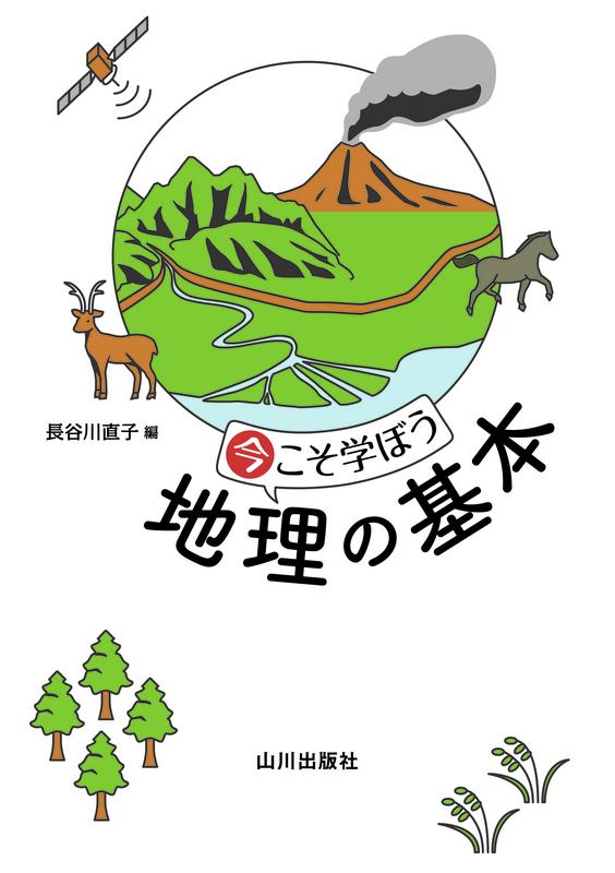 今こそ学ぼう 地理の基本 | 山川...