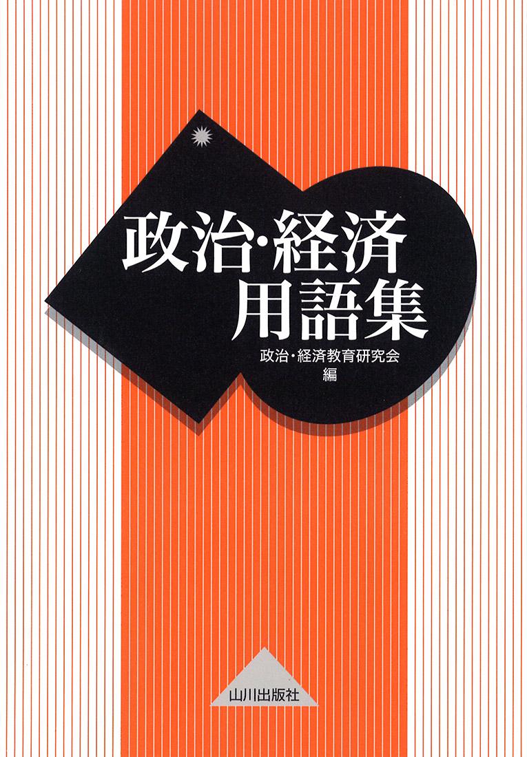 政治・経済用語集 | 山川出版社