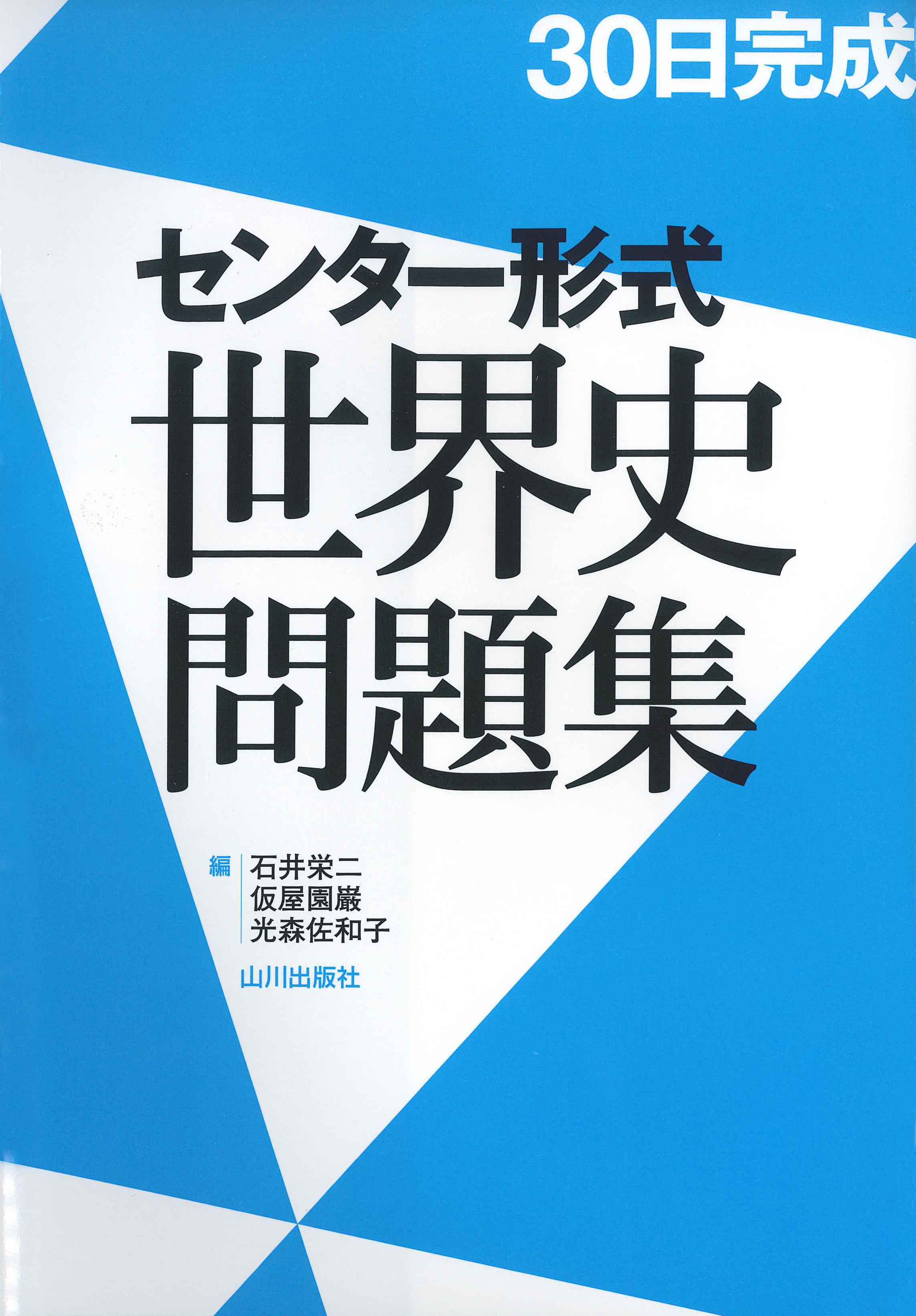 30日完成 センター形式世界史問題集 | 山川出版社
