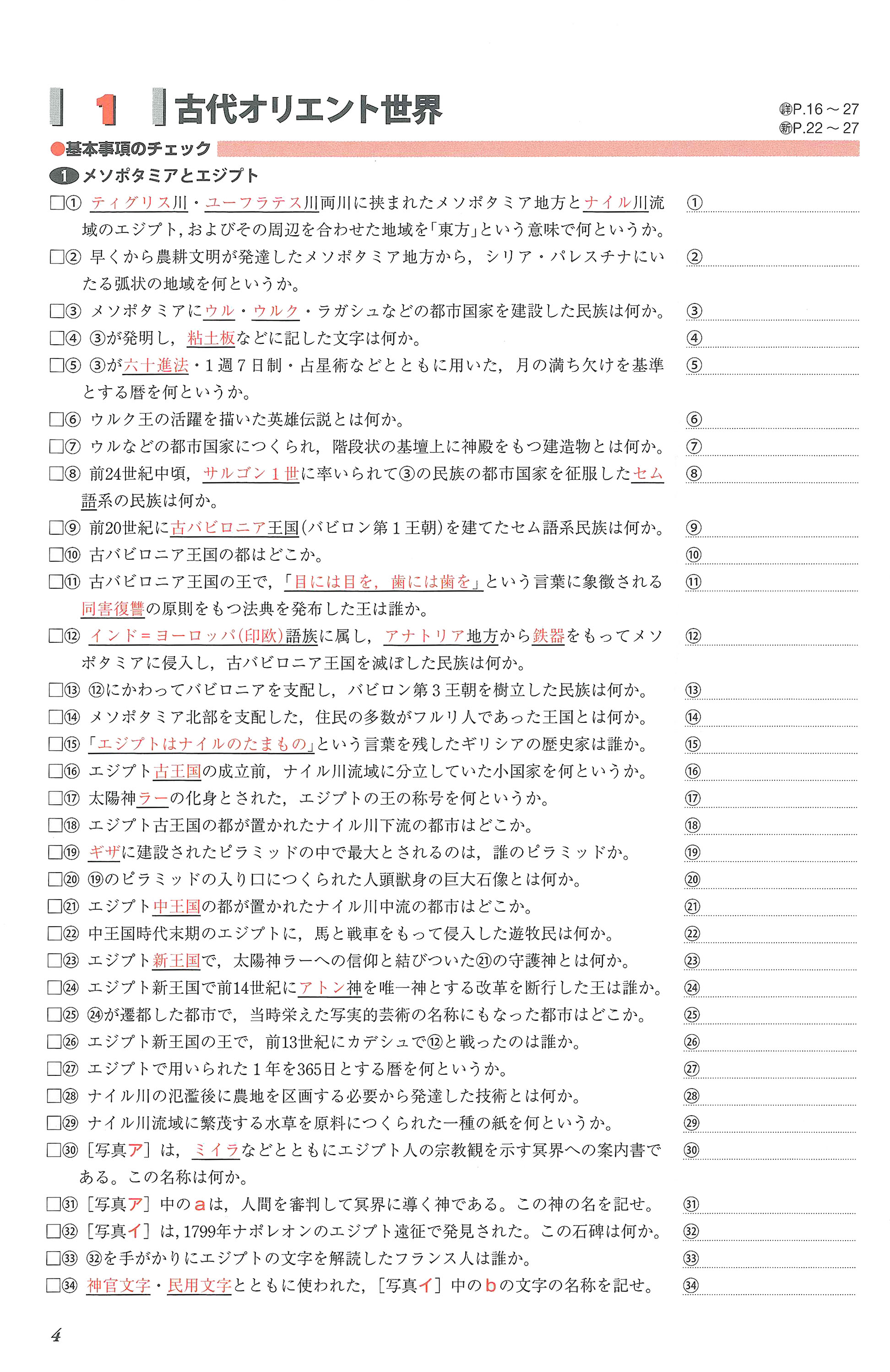 詳説日本史研究 | 山川出版社