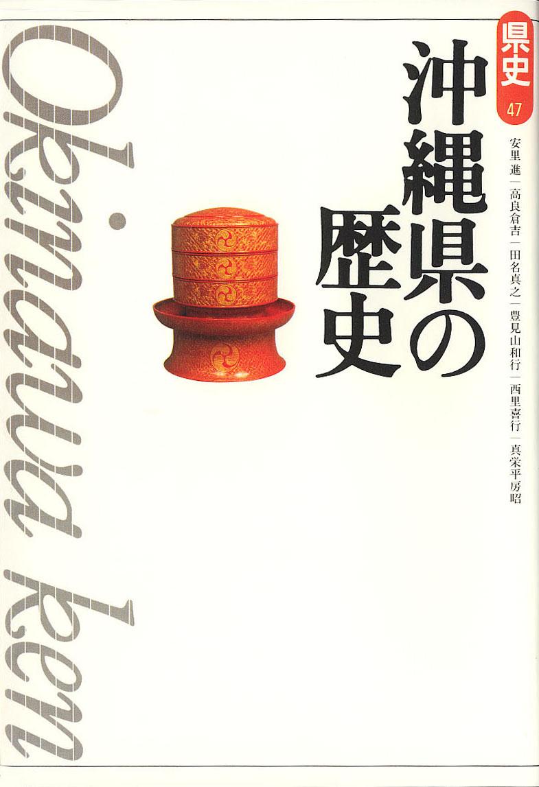 沖縄県の歴史 | 山川出版社