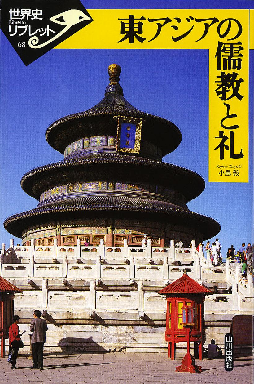 東アジアの儒教と礼 | 山川出版...