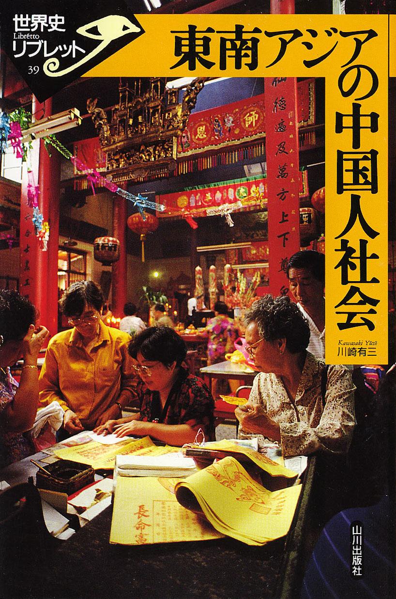 《世界史リブレット》 039.東南アジアの中国人社会
