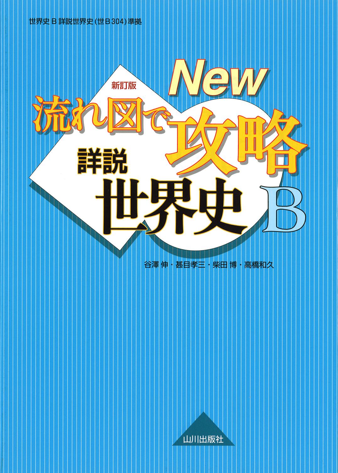 詳説日本史研究 | 佐藤 信, 五味 文彦, 高埜 利彦, 鳥海  …