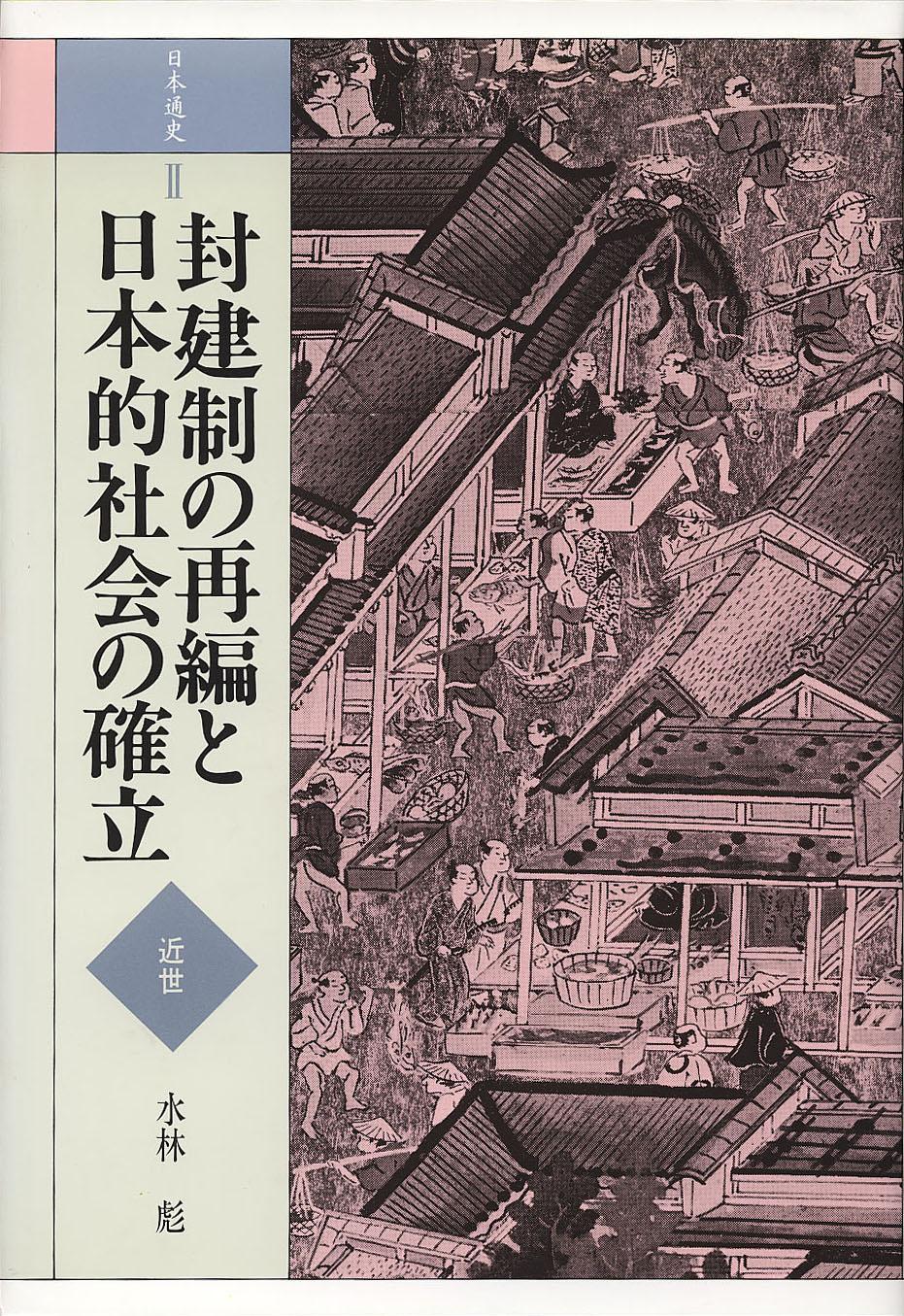 日本通史》2.封建制の再編と日本的社会の確立   山川出版社
