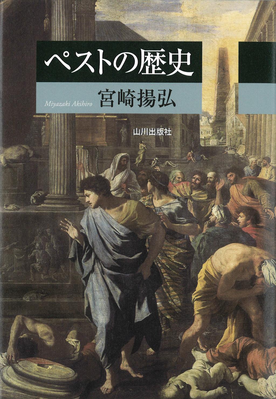 ペストの歴史 | 山川出版社