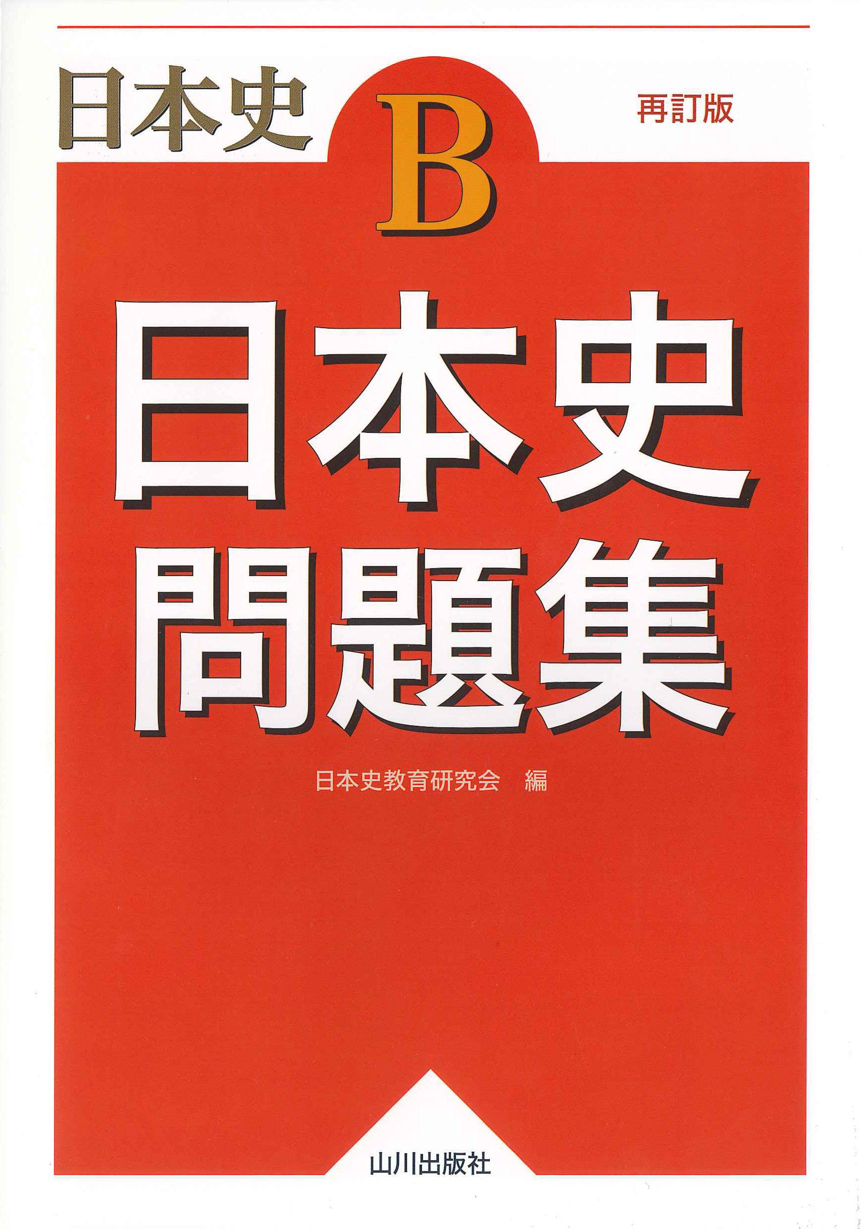 日本史B 日本史問題集 再訂版 | 山川出版社
