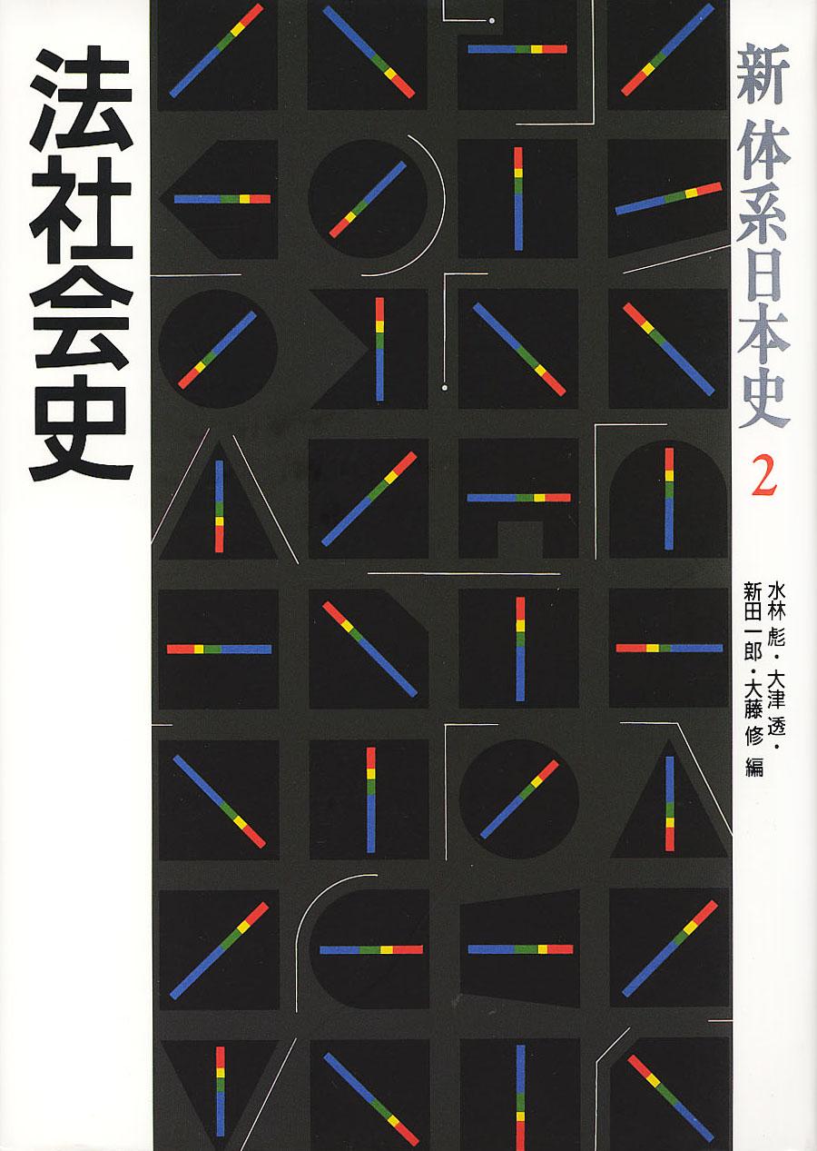 新体系日本史》2.法社会史 | 山川出版社