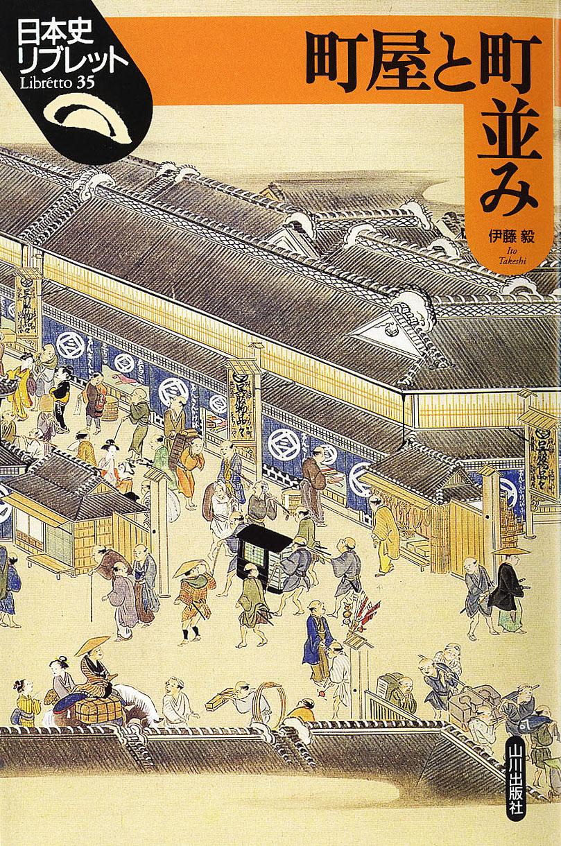 《日本史リブレット》035.町屋と町並み