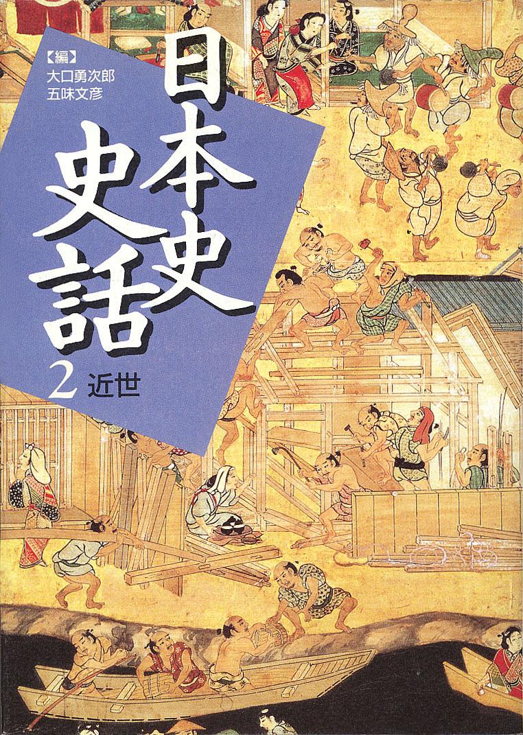 日本史史話2近世