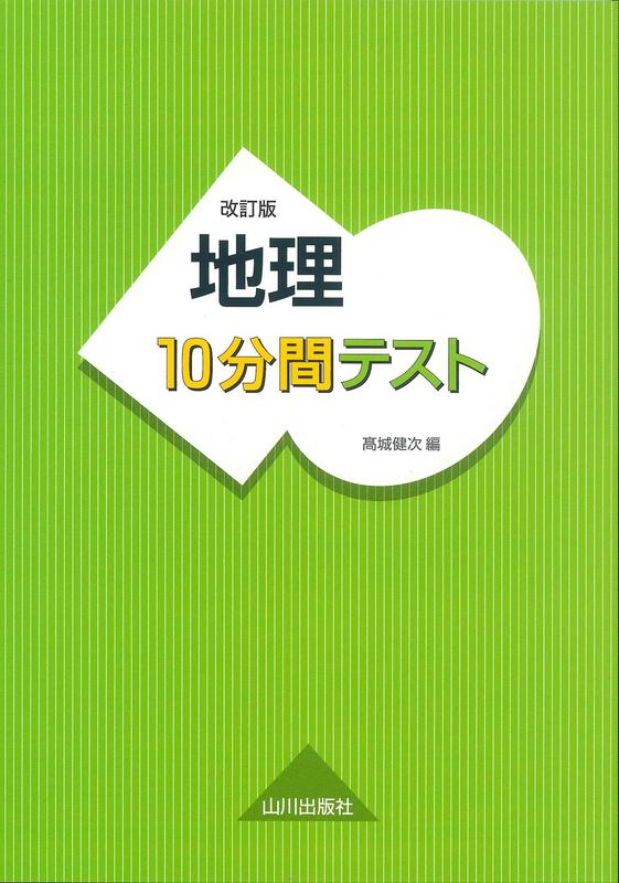 地理10分間テスト 改訂版 | 山川出版社