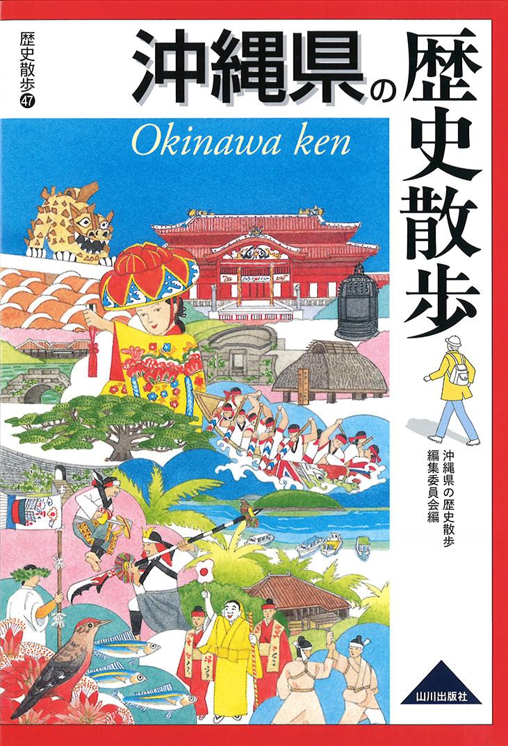 沖縄県の歴史散歩 | 山川出版社
