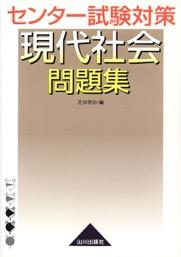倫理用語集 第2版