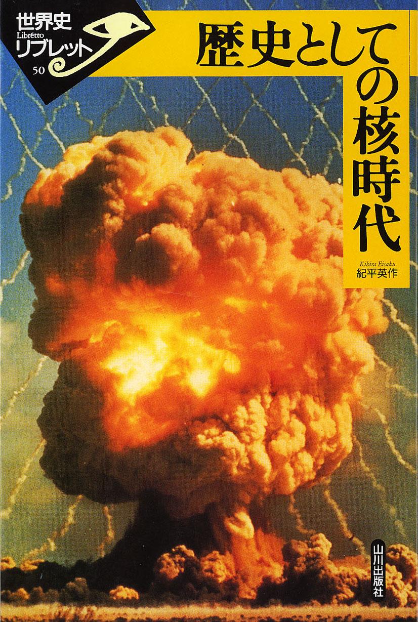 歴史としての核時代 | 山川出版...