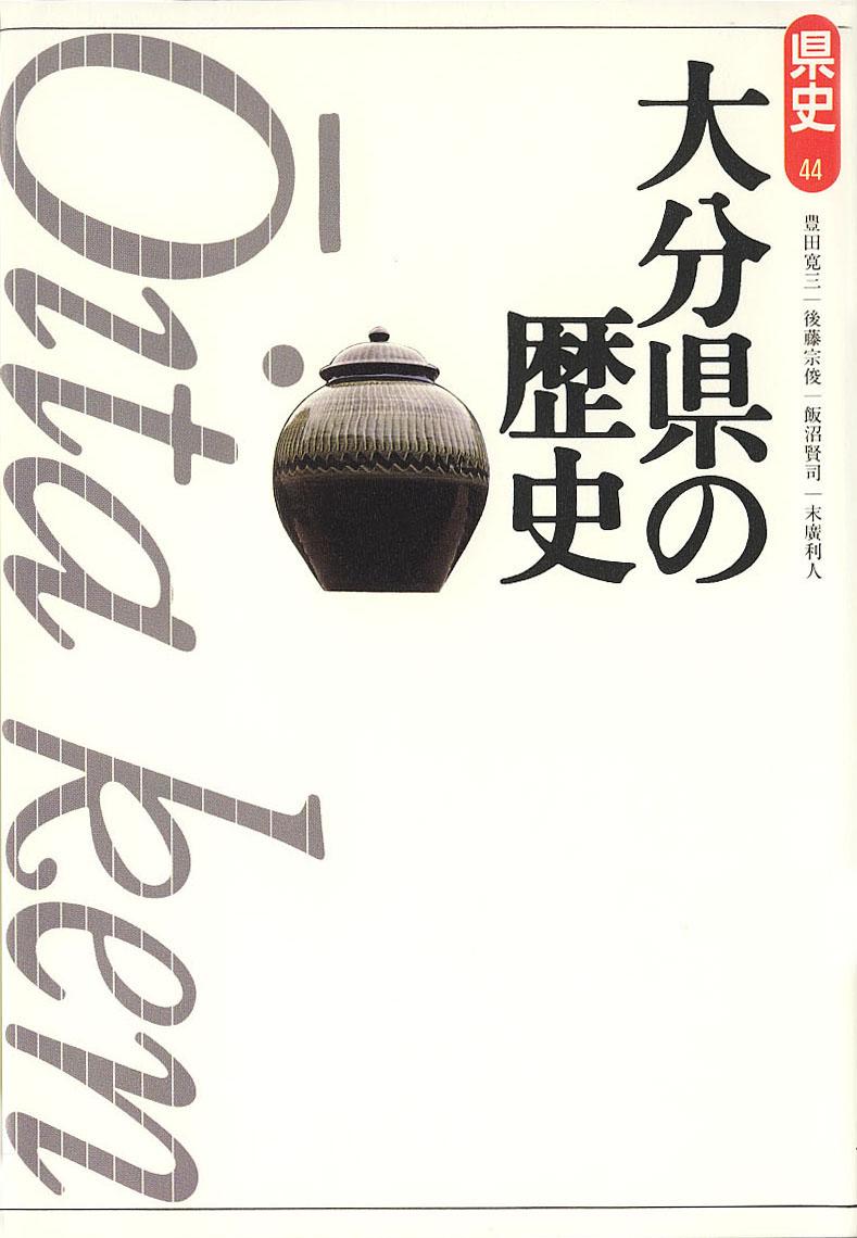 新版県史》44.大分県の歴史 | 山川出版社