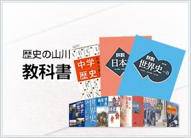 山川出版社の教科書