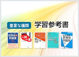 山川出版社の学習参考書