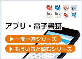 山川出版社のアプリ・電子書籍