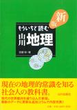 新版もういちど読む 山川地理
