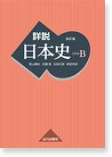 平成30/31年度用教科書