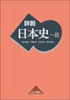 詳説日本史