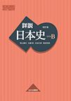 詳説日本史 改訂版