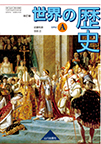 世界の歴史 改訂版