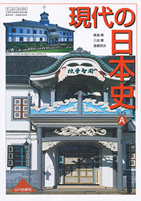 現代の日本史