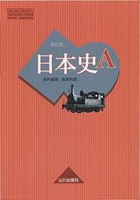 日本史A 改訂版
