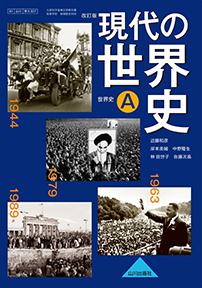 現代の世界史 改訂版